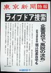 0117_gougai_1
