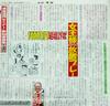 Fujimidashi_20060228